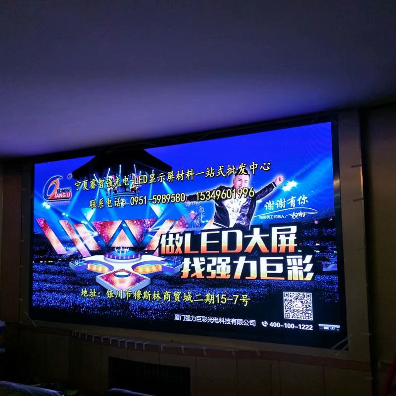 海原某税务局高清电子屏