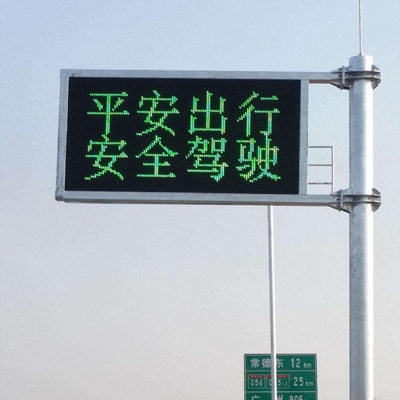 交通信息led显示屏